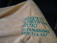 ekiden-tamagawa2