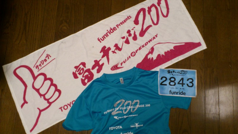 fuji200